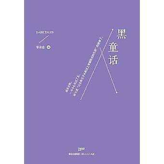 Hei Tong Hua by Ling & Zazhi