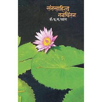 Santsahitya Navchintan by Pathan & Dr.U.M.