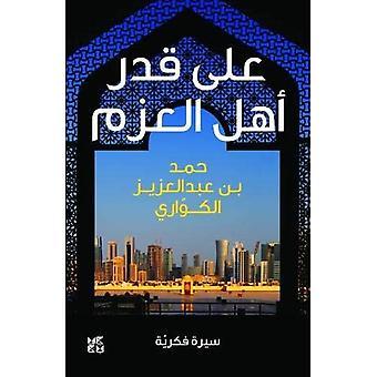 A'la Qadri Ahli Ala'zm