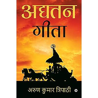 Adyatan-Gita by Arun Kumar Tripathi - 9781646787951 Book