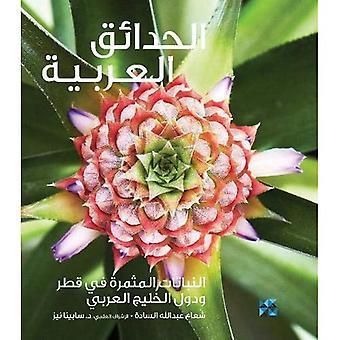 Gardening in Arabia: Fruiting Plants in Qatar and the Arabian Gulf (Arabic)