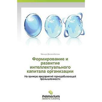 Formirovanie i razvitie intellektualnogo kapitala organizatsii by Dosmanbetova Manshuk