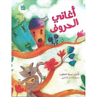 Alphabet Songs (Aghani Al Horouf)