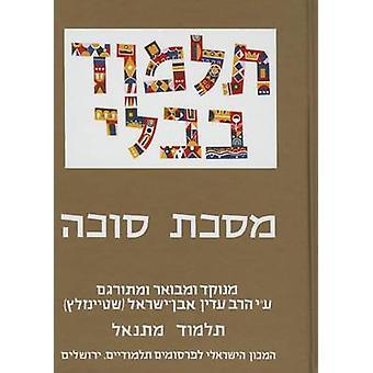 The Steinsaltz Talmud Bavli - Tractate Sukka - Small by Adin Steinsalt