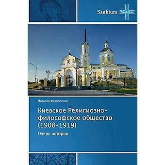 Kievskoe ReligioznoFilosofskoe Obshchestvo 19081919 by Filippenko Nataliya