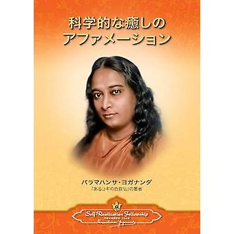 Scientific Healing Affirmations Japanese by Yogananda & Paramahansa