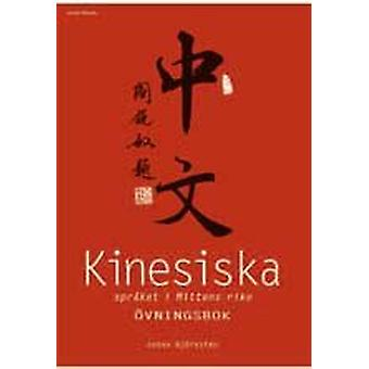 Chinese language in the Middle Kingdom: Exercise book 9789157480187