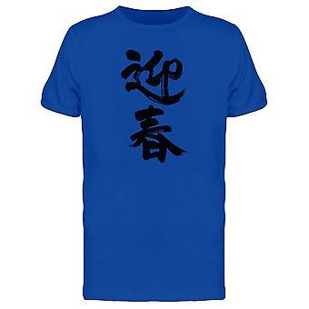 Geishun Brush Lettering Tee Men's -Image by Shutterstock