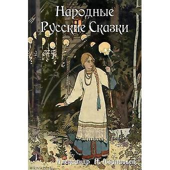 Russian Folk Tales by Afanasyev & Alexander Nikolayevich