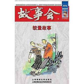 Jiao Liang Gu Shi by He & Chengwei