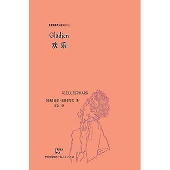 Huan Le Shi Yi De Nian Dai 7 by Xieer & Aisipumake
