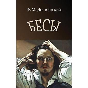 Besy by Dostoevsky & Fyodor