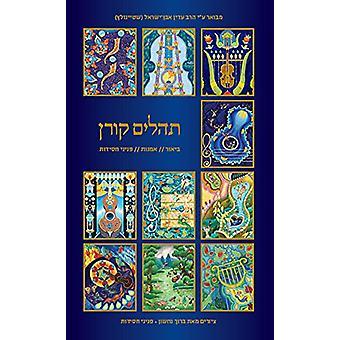 Tehillim Nachson - Large by Koren Publishers - 9789653018952 Book