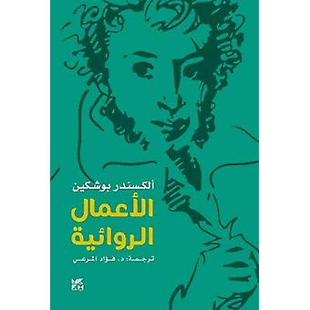 Alexander Pushkin -- Fiction by Alexander Pushkin - 9789927129520 Book