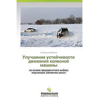 Uluchshenie Ustoychivosti Dvizheniya Kolesnoy Mashiny door Balakina Ekaterina