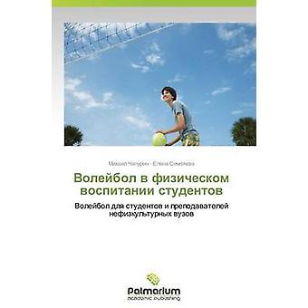 Voleybol V Fizicheskom Vospitanii Studentov by Chapurin Mikhail