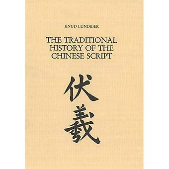 Traditional History of the Chinese Script From a Seventeenth Century Jesuit Manuscript
