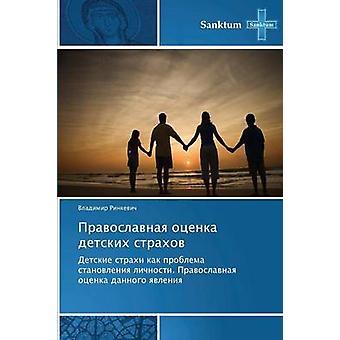 Pravoslavnaya Otsenka Detskikh Strakhov by Rinkevich Vladimir