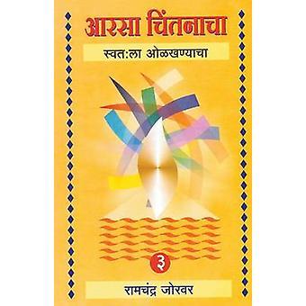 Aarasa Chintanacha 3 March by Jorwar & Ramchandra