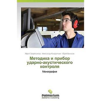 Metodika i pribor udarnoakusticheskogo kontrolya by Zagretdinov Ayrat