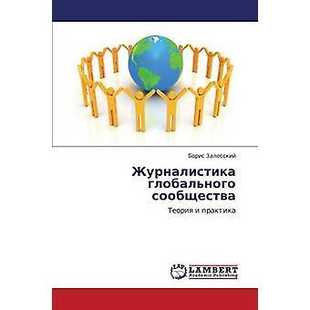 Zhurnalistika Globalnogo Soobshchestva von Zalesskiy Boris