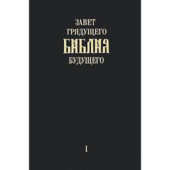 Zavet grjadushhego Biblija budushhego   Kniga pervaja by Arepjev & Igor
