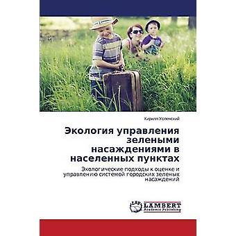 Ekologiya Upravleniya Zelenymi Nasazhdeniyami V Naselennykh Punktakh by Uspenskiy Kirill