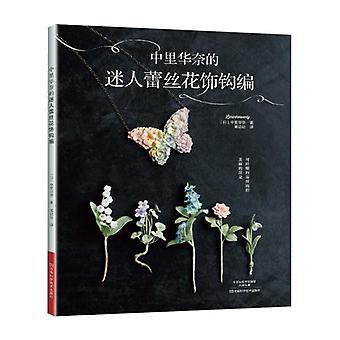الحياكة نمط الكتاب، الكروشيه Lunarheavenly & apos;s، جميلة زهرة الإكسسوارات الحرفية