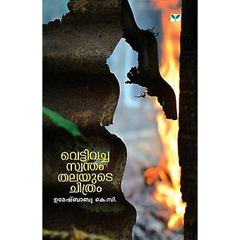 Umesh Babu K.C. by K.C. & Umesh
