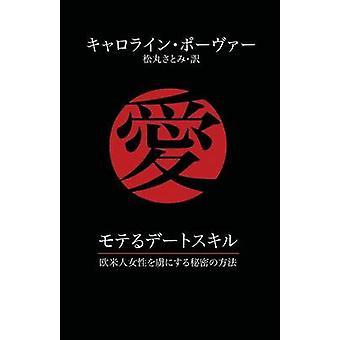 Moteru Detosukiru Obei Hito Josei O Toriko Ni Suru Himitsu No Hoho by Pover & Caroline