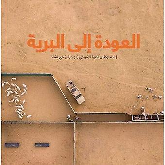 Awdat Al ' ʾilâ al-bebe