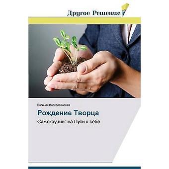 Rozhdenie Tvortsa by Voskresenskaya Evgeniya