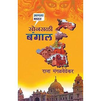 Sonsali Bangal by Mangalwedhekar & Raja