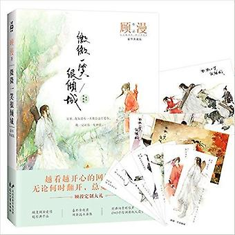 Chinese Popular Novels Wei Wei Yi Xiao Hen Qing Cheng By Gu Man For Adult