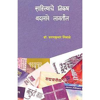Sahityache Nikash Badalave Lagtil by Limbale & Sharankumar