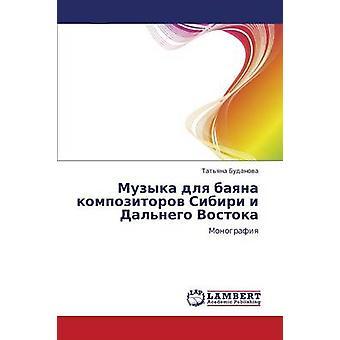 Muzyka Dlya Bayana Kompozitorov Sibiri I Dalnego Vostoka by Budanova Tatyana