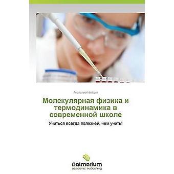 Molekulyarnaya Fizika jag Termodinamika V Sovremennoy Shkole av Naydin Anatoliy