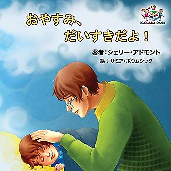 Goodnight, My Love! (Japanese Children's Book): Japanese Book for Kids (Japanese Bedtime Collection)