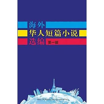 Short Stories by Oversea ChineseVolume 1 by DWPC