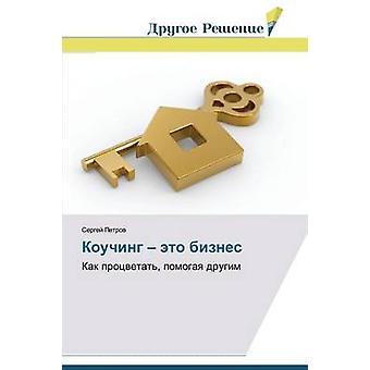 Kouching eto biznes by Petrov Sergey