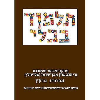 The Steinsaltz Talmud Bavli - Tractate Zevahim Part 1 - Large by Rabbi