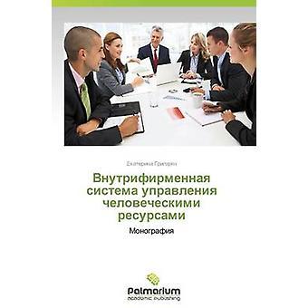 Vnutrifirmennaya Sistema Upravleniya Chelovecheskimi Resursami von Grigoryan Ekaterina