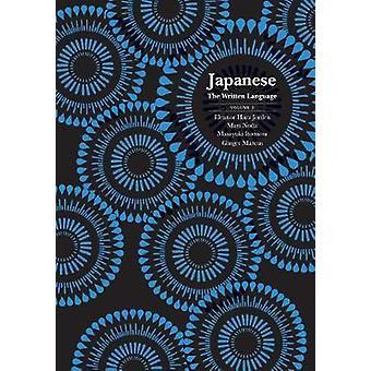 اليابانية-اللغة المكتوبة-المجلد 2-كتاب من إليانور Harz J