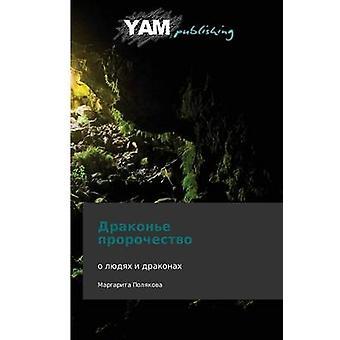 Drakone Prorochestvo by Polyakova Margarita