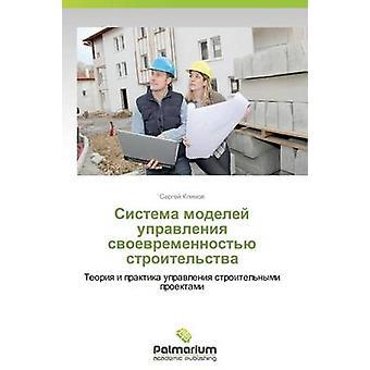 Sistema Modeley Upravleniya Svoevremennostyu Stroitelstva door Sergej Klimov
