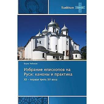 Izbranie Episkopov Na Rusi Kanony I Praktika by Chibisov Boris
