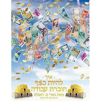 .   How To Become Money Workbook Hebrew by Douglas & Gary M.
