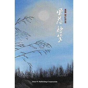 Breezes between Verses A collection of poems by Huang Hui and Chen Hong by Huang & Hui