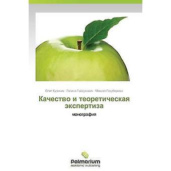 Kachestvo jag teoreticheskaya ekspertiza av Kulinich Oleg