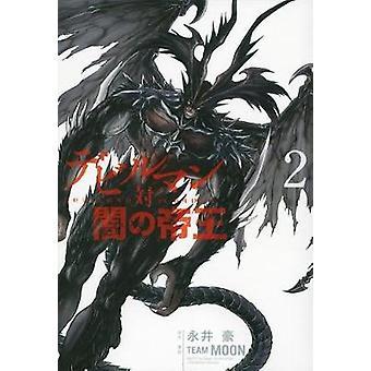 Devilman VS. Hades Vol. 2 door Devilman VS. Hades Vol. 2-978162692824